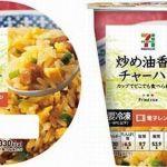 〈コンビニ冷食の今〉大手3社がスーパー代替需要獲得の中で商品拡充、新市場開拓も