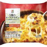 セブン‐イレブン/専用工場初の冷凍食品「5種のチーズグラタン」