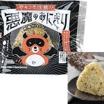 ローソン「悪魔のおにぎり」はなぜバカ売れするのか? 日本人の「ソウルフード」琴線に触れた「たぬき」 | JBpress(日本ビジネスプレス)