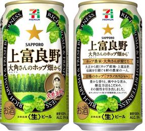 セブン&アイ×サッポロ/フラノスペシャルホップ使用のビール発売