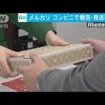 メルカリ新サービス・・・フリマ発送、コンビニで簡単に(19/10/03)