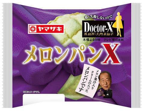 ドクターX:コラボメロンパン「メロンパンX」期間限定発売 名物シーン…