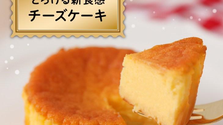 バスクチーズケーキ/セブン-イレブン