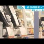 """1万円札""""わしづかみ""""逃走 新宿コンビニ店に強盗(20/01/28)"""