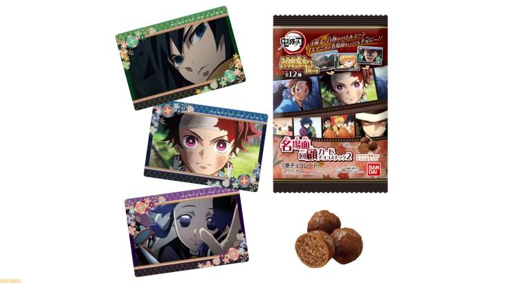 【ローソン】『鬼滅の刃』名場面回顧カードチョコスナック第2弾が本日11/23発売。カードは全12種 – ファミ通.com