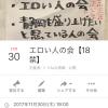 【エロい人の会(18禁)】開催決定!