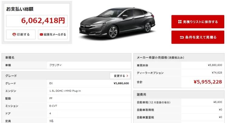 新型クラリティPHEVの見積もりやってみた!乗り出し価格は値引き込みで約591万円!ボディカラーと内装色は自由に組み合わせられないからご注意を!