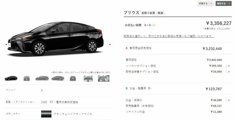新型プリウスの乗り出し価格は値引き込みで320万円!おすすめオプション&11.6インチナビを付けてのお見積り結果だ!