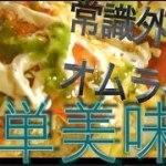 ガチで美味!タルタルバジルキムチオムライス!の作り方 料理 #1 簡単