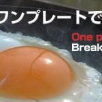 1年ぶりのソロキャンプ ②朝食はワンプレートで  ② Breakfast is on one plate