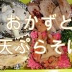 手作り弁当~100 おかずと天ぷらそば【飯動画】【お昼ごはん】