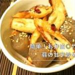 113 櫻井商店昆布酢極レシピ動画:簡単!お弁当◎竹輪と蒟蒻の甘辛炒め煮