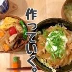 【お弁当作り♯17】朝食と並行で弁当作り。朝から豚丼【料理動画】