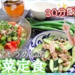 【料理】夜ご飯の支度♡30分で簡単夏野菜でそうめんアレンジ!【簡単レシピ】