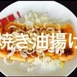 No.35 【一人暮らし必見!簡単料理】 焼き油揚げ