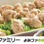 【料理動画】プロの簡単おかずレシピ『レンジdeカニ蒸し肉団子』【よみファクッキング】