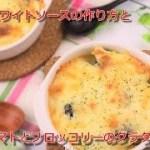 【料理動画】ホワイトソースとグラタンの簡単作り方:gratin