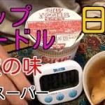男の料理旅620 日清・カップヌードル一手間