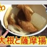 【男の料理】料理 おかず『薩摩揚・大根煮』
