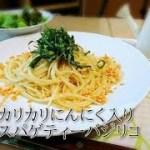 【簡単パスタレシピ】カリカリにんにく入りスパゲティーバジリコ【イタリアン】【料理動画】