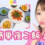 【夜ご飯の支度】ただ料理をする動画!【時短で簡単レシピ】