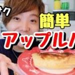 【料理動画】超簡単なアップルパイの作り方!!