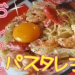 【簡単レシピ】簡単おいしい!料理初心者でも作れる本格スパイシーカルボナーラ!