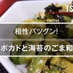 【簡単おつまみ】アボカドと海苔のごま油和えのレシピ