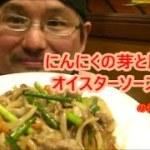 (簡単料理)ニンニクの芽と豚肉の炒めの作り方!