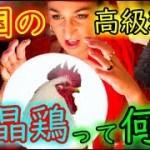 中国に伝わる高級料理『水晶鶏』が自宅で簡単に作れる!?