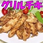 鶏むね肉の柔らかグリルチキン(お弁当、おつまみに)【簡単料理シリーズ】