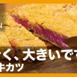 【簡単レシピ】すごく、大きいです『漢の牛カツ』の作り方【男飯】