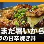 【簡単レシピ】まだまだ暑いから『豚バラの甘辛焼き丼』の作り方【男飯】