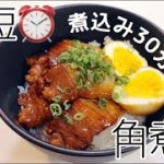 【料理】簡単時短角煮で角煮丼【夜ご飯】