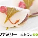 【料理動画】足立敦子の簡単お菓子レシピ『関東風桜餅』【よみファクッキング】