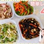 【料理】作り置き♡夜ご飯にもお弁当のおかずにも使える4品!【簡単レシピ】