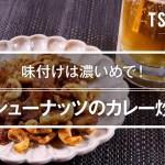【簡単おつまみ】カシューナッツのカレー炒めのレシピ