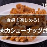 【簡単おつまみ】鶏肉カシューナッツ炒めのレシピ