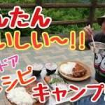 キャンプ料理  女子キャンプ