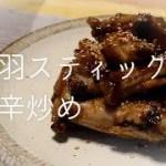 【料理動画】夕飯のおかずにどうですか?手羽スティックで甘辛炒め