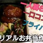 【料理】簡単なピーマンの肉詰めをお弁当に♪【一人暮らし】
