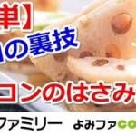 【料理動画】プロの簡単おかずレシピ『蓮根はさみ揚げ 体が芯から温まる生姜あん』【よみファクッキング】