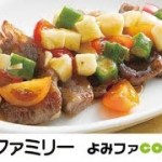 【料理動画】プロの簡単夕食レシピ『牛肉ゴロゴロ野菜ソース』【よみファクッキング】