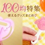 【100均商品紹介】キャンドゥで見つけた♡100均お弁当グッズ♡