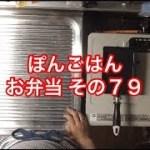 【お弁当】 その79  ただ作るだけ 【一人暮らし】
