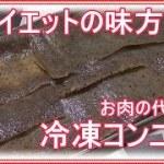【簡単料理】ダイエットの味方 冷凍コンニャクの作り方How to make That's yummy konjac