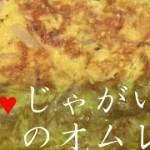 じゃがいものオムレツ【簡単レシピ】シンプルな卵料理!玉ねぎ+少ない材料でボリューム感たっぷりPotato omelette★