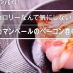【簡単おつまみ】カマンベールのベーコン巻きのレシピ