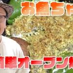 【魚料理】超簡単!激旨オーブンレシピ【鰆の香草パン粉焼き】