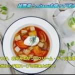 """超簡単!半調理レトルト「mitasu」でつくる""""ボルシチ風スープ"""""""